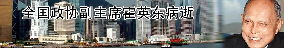 全国政协副主席霍英东病逝