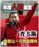 查韦斯:有那么一点独裁倾向