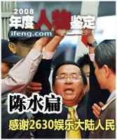 陈水扁:感谢2630娱乐大陆人民