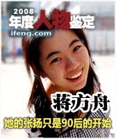 蒋方舟:她的张扬只是90后的开始