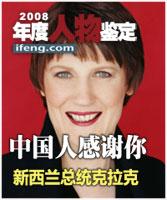 克拉克:中国人感谢你