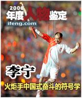 李宁:火炬手中国式的奋斗符号学