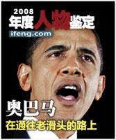 奥巴马:狂奔在通往老滑头的路上