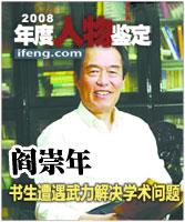 阎崇年:书生遭遇武力解决学术问题