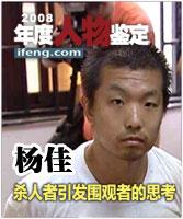 杨佳:杀人者引发围观者的思考