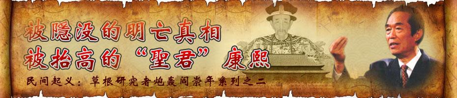 """被隐没的明亡真相  被抬高的""""圣君""""康熙——民间起义:草根研究者炮轰阎崇年系列之二"""