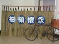 台湾眷村第一代4