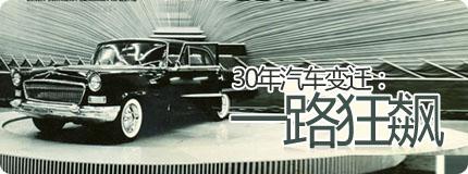 30年汽车变迁:一路狂飙