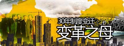 改革开放30年制度史:变革之母