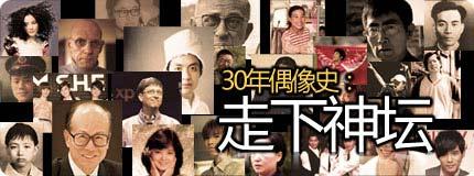 30年偶像史:走下神坛
