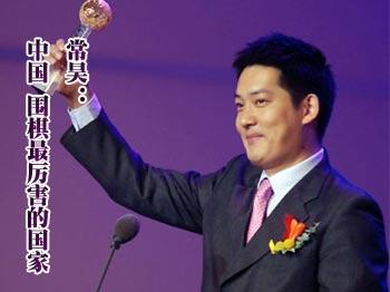 震惊了世界棋坛的中国棋手常昊