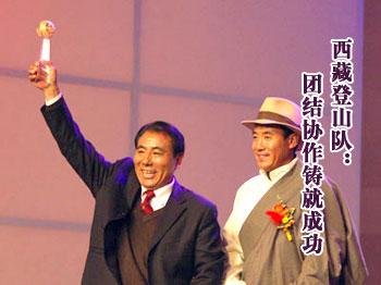 西藏登山队:团结协作铸就成功