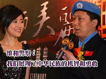 维和警察:我们展现了中华民族的机智和勇敢